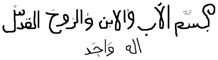 """It says, """"Bism al-Ab wa al-Ibn wa al-Rooh al-quds (Ellah Wahad)"""" which can be easily translated to """"In the name of the Father, and the Son, and the Holy Spirit (One God)"""""""